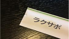 名入り箸袋片面4色