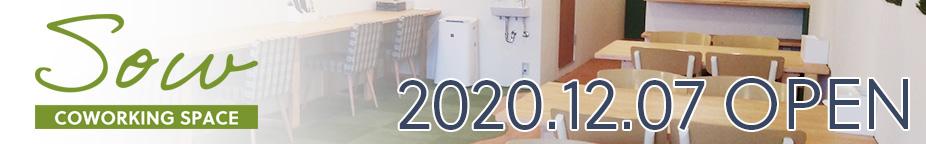 コワーキングスペースSOW 2020.12.07OPEN