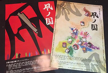 凧ノ国ポスター2種